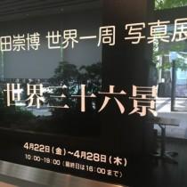 三田崇博さんの世界一周写真展「世界三十六景」が六本木で開催中