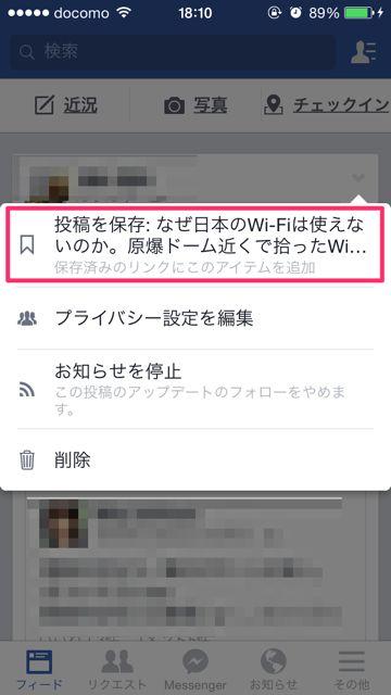 Facebook-保存02