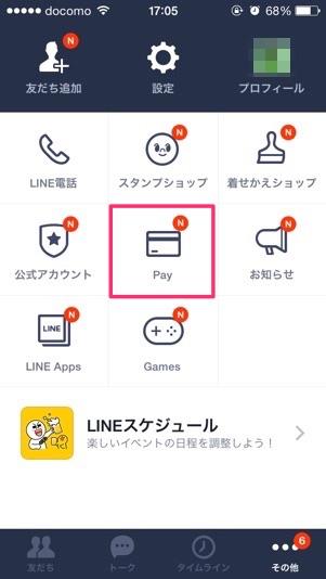 LINE_pay_使い方01