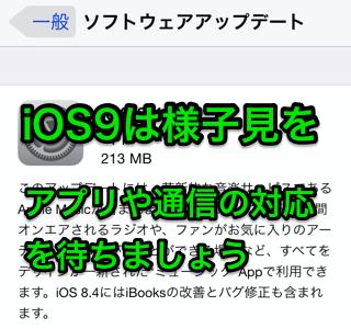 iOS9は様子見を