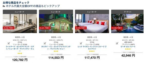 エクスペディアのAIR+割の使い方。ホテルと航空券を一緒に予約するといくら安くなるか02