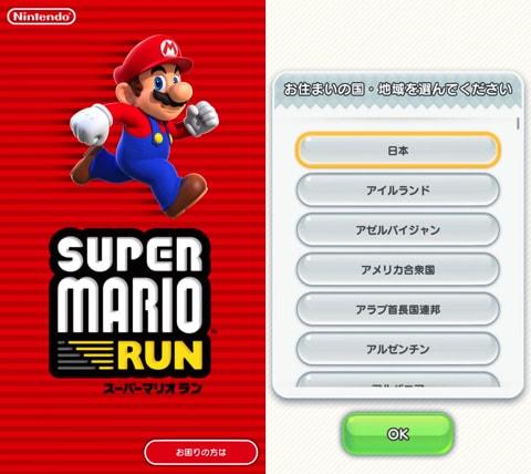 スーパーマリオランのiPhoneアプリをプレイ01