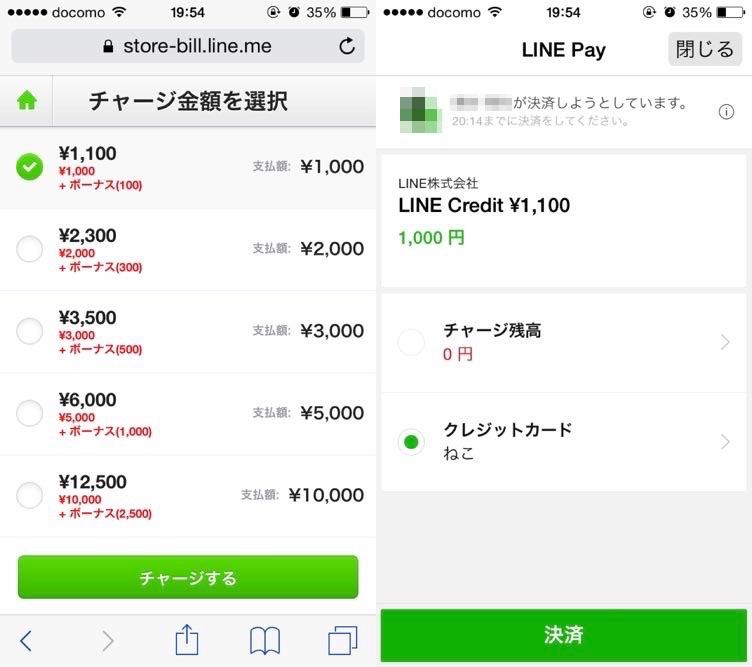 LINE_pay_使い方14