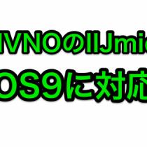格安SIMのIIJmio、iOS9でiPhone6の動作確認を公式に発表