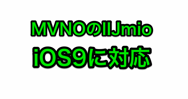 IIJmioがiOS9に対応