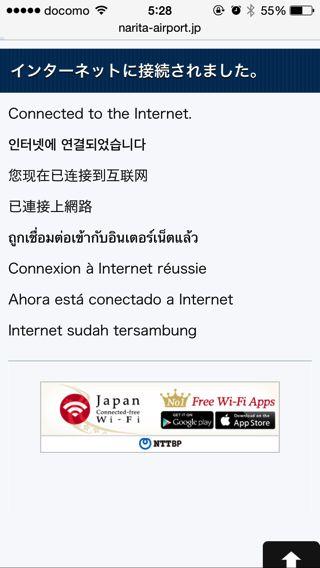 Wi-Fi接続完了