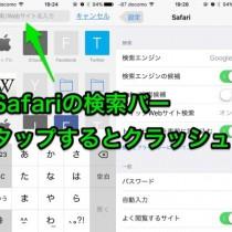 Safariの検索バーをタップするとiPhoneが落ちる問題への対処法