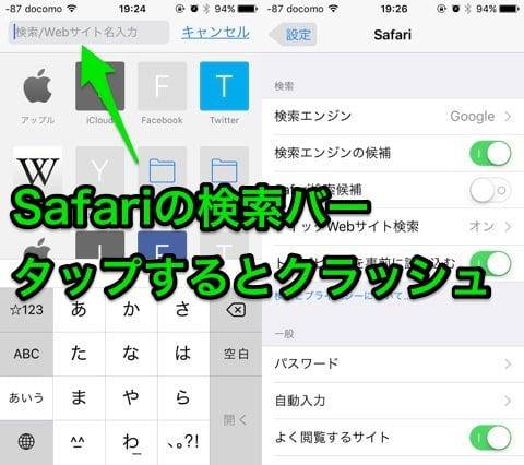 Safariの検索バーをタップするとクラッシュする