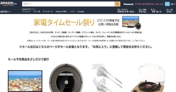 Amazonの家電セール