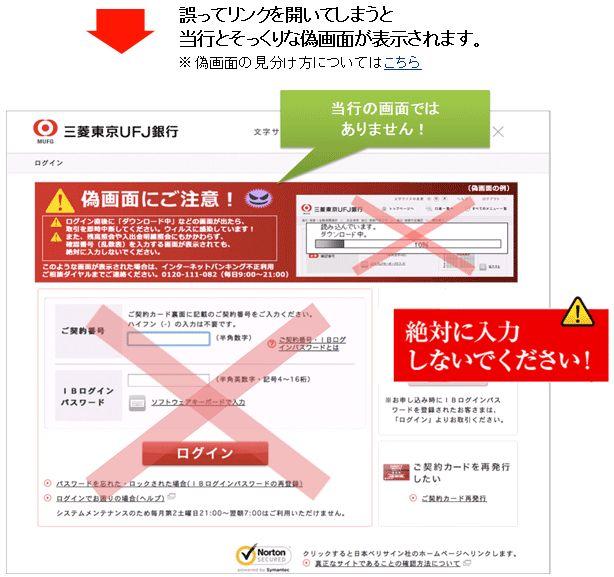 三菱東京UFJ-スパムメール02