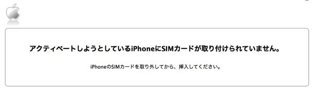 SIMフリーのiPhone SEはSIMカードを入れてアクティベートしよう