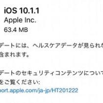 iOS10.1.1公開。ヘルスケアの不具合を修正するマイナーアップデート