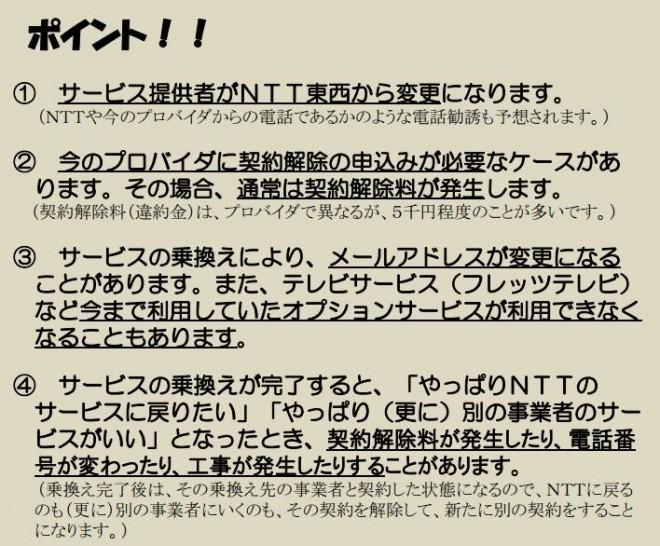ドコモ光・Softbank光の注意点02