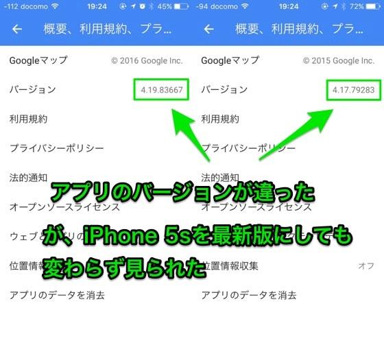 Google MapアプリのバージョンはiPhone SEとiPhone5sで違う