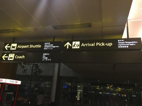 シャトルバスに乗りたい場合はチャンギ空港から出て左へ