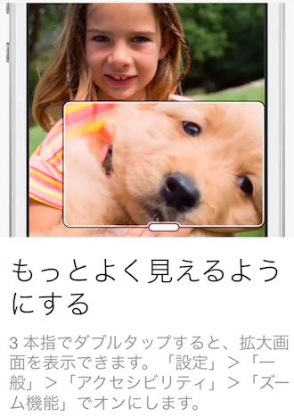 iPhone-老眼鏡-設定01