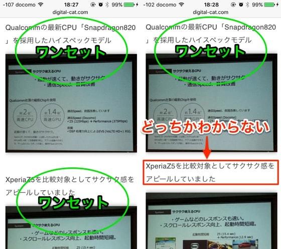 ブログの写真と文章の位置