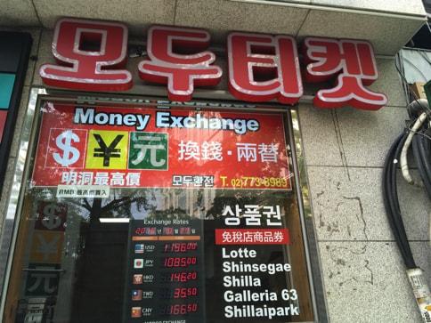 韓国のソウル・明洞でウォンから日本円の両替レートが最も良かった換金屋15