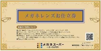 メガネスーパー03