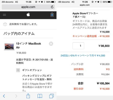Apple 2016 初売り 購入手続き