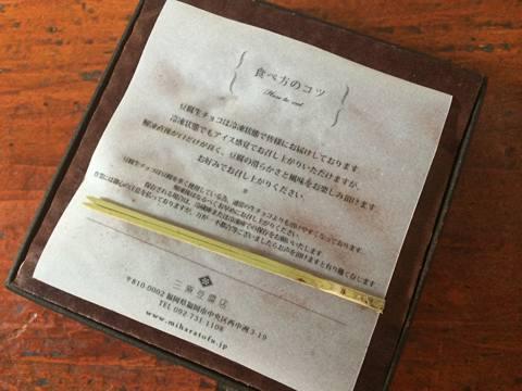 ホリエモン-豆腐生チョコ06