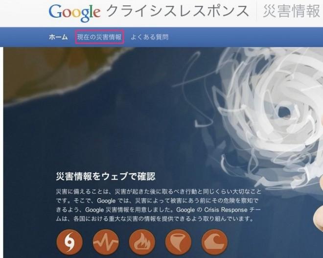 Googleクライシスレスポンス02