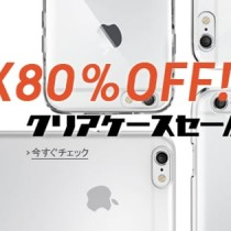 最大80%オフ!SpigenのiPhoneケース・Androidケースが激安セール中