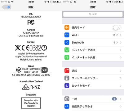 香港版iPhone6sとmineoのau回線でLTEを掴みました
