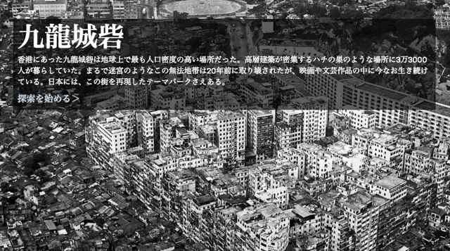 九龍城砦01