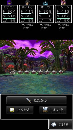 ドラクエ5-iPhone-Android29