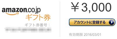 Amazonギフト券-セール03