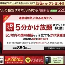 楽天モバイルの音声通話定額「5分かけ放題オプション」は月額918円