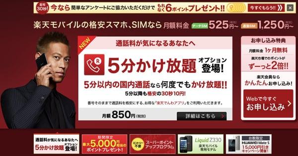 楽天モバイルが電話かけ放題オプションを月額918円で提供へ