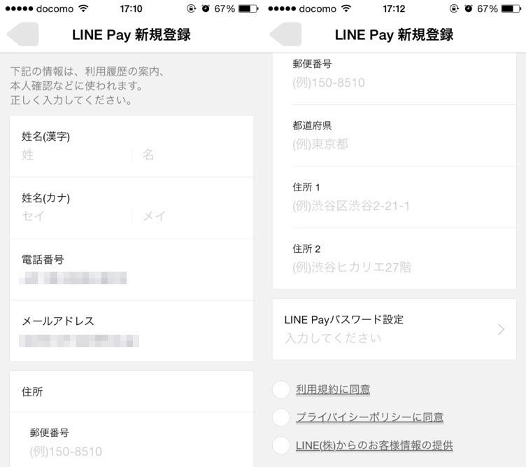 LINE_pay_使い方12