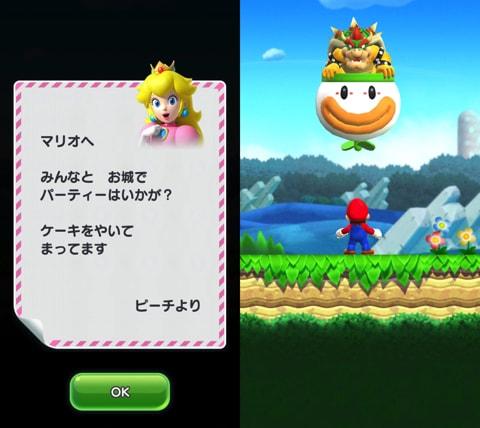 スーパーマリオランのiPhoneアプリをプレイ03