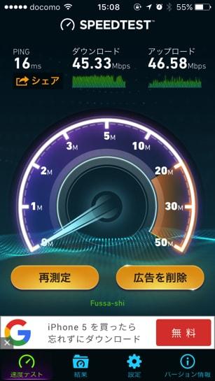 Wi-Fiの速度も安定
