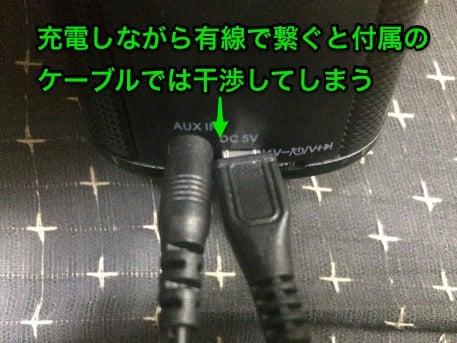 充電しながら有線では接続できない