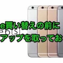 iPhoneのバックアップ方法と復元の手順。買い替えや修理の時に