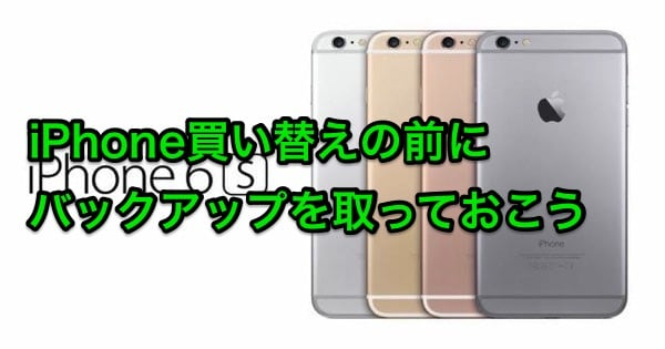 iPhoneのバックアップ方法と復元の手順