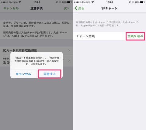iPhoneでSuicaを新規発行しモバイルスイカを登録する設定手順03