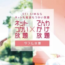 DTI SIMが通信無制限プラン・音声通話かけ放題オプションを開始。業界最安値!