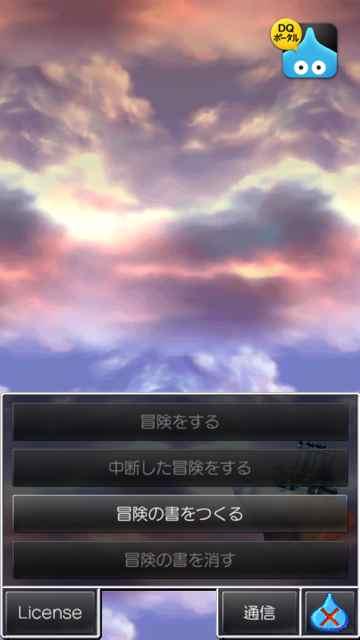 ドラゴンクエスト4-iphone-android-02