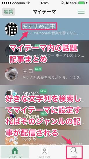 ニュースアプリまとめ07