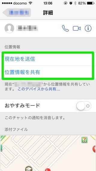 iMessageの便利な使い方 位置情報の共有04