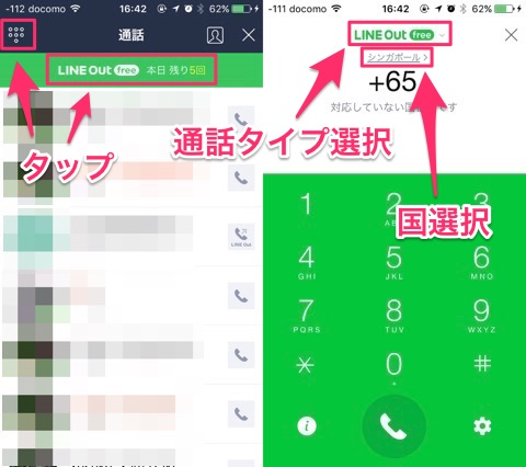 LINE_Outの使い方 通話タイプの選択