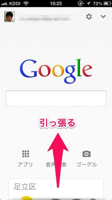 googlenow01