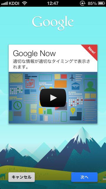 googlenow03