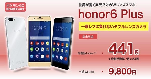 honor6-plus