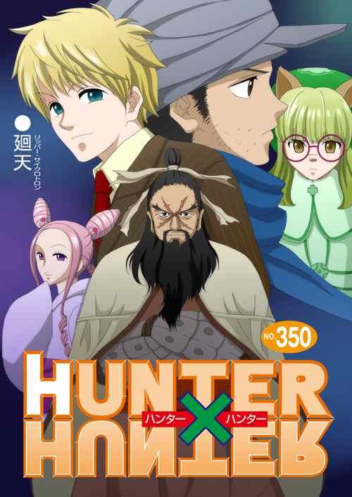 hunter-hunter02