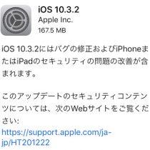 iOS10.3.2のアップデートは多数のセキュリティ脆弱性を修正。不具合は今の所なさそう
